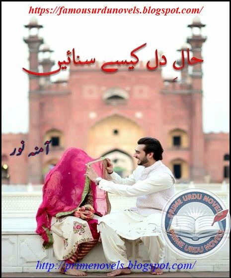 Haal e dil kese sunain novel online reading by Amina Noor Complete