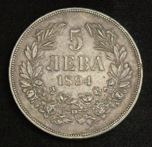Bulgaria Silver 5 Leva Coin Prince Ferdinand I Minted In