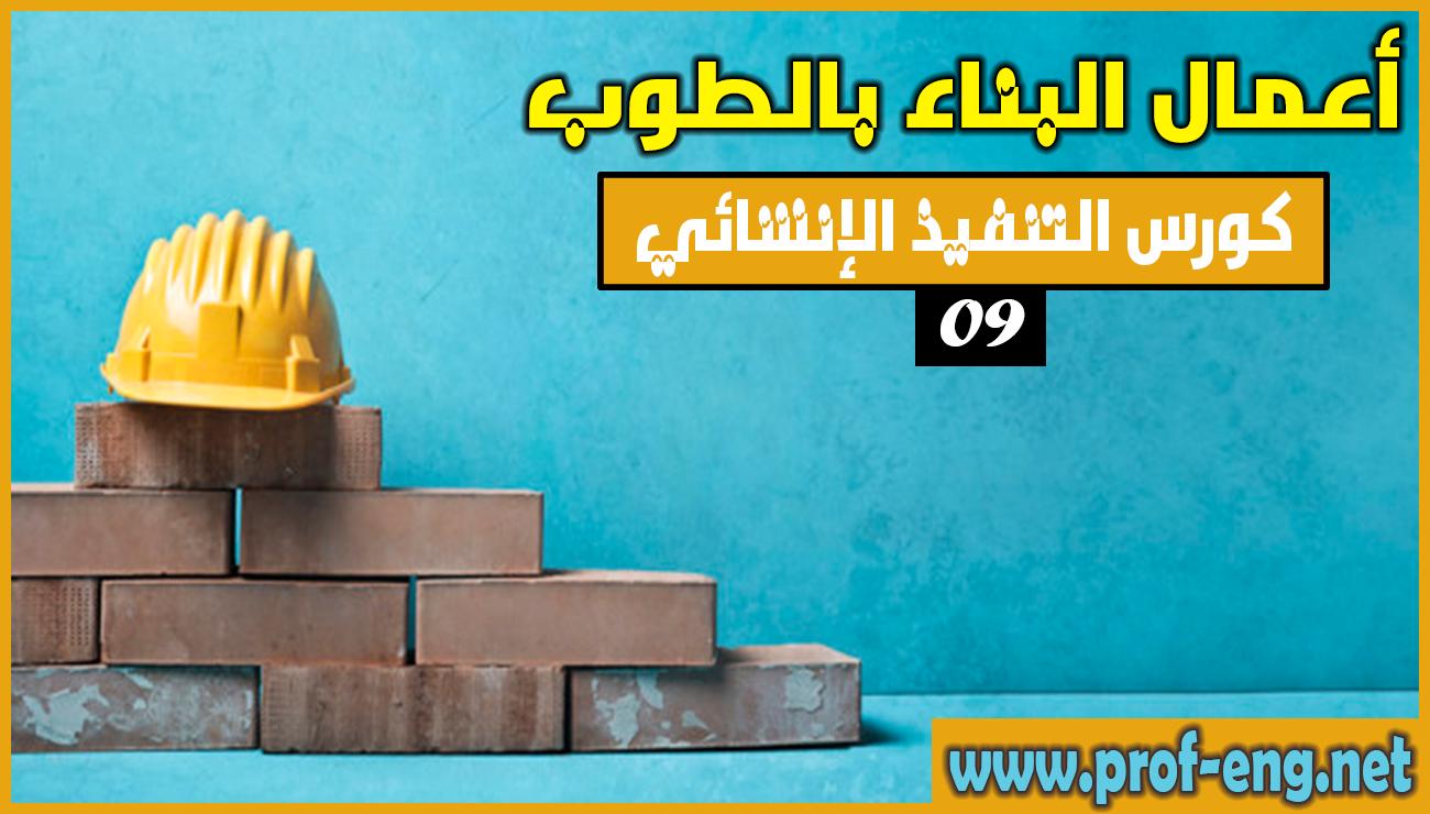 أعمال البناء - تنفيذ واستلام المباني الطوب | كورس التنفيذ الإنشائي | 09