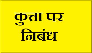 Essay on dog in Hindi