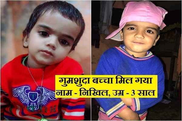 ballabhgarh-missing-nikhil-3-year-came-back-to-his-parents