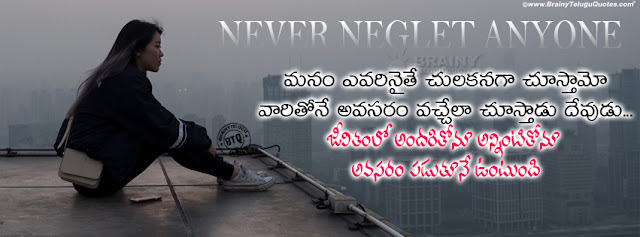 telugu quotes on life, best life messages in telugu, facebook cover pictures in telugu