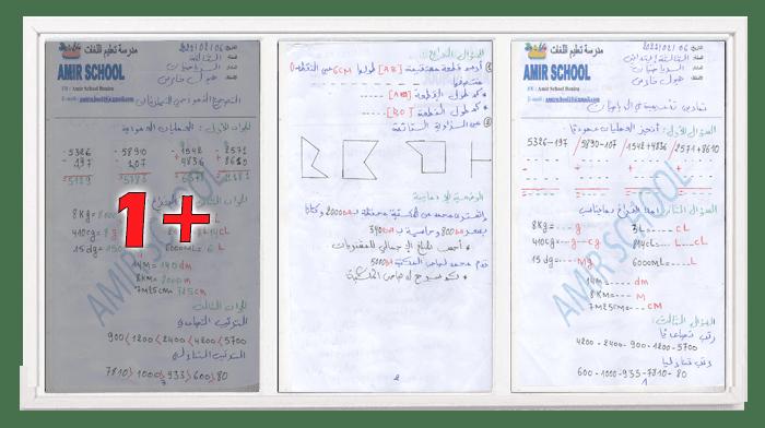 تمارين تدعيمية مع التصحيح في الرياضيات للسنة الثالثة ابتدائي