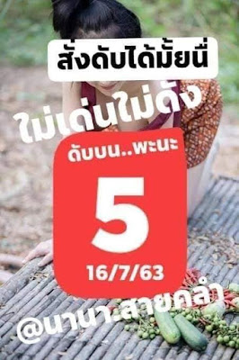 Thailand Lotto 3up Direct Set Facebook Timeline Blog Spot 16 July 2020