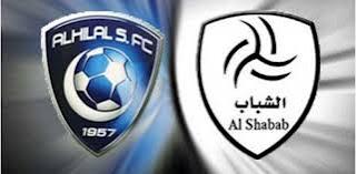 اون لاين مشاهده مباراة الهلال والشباب بث مباشر 16-2-2018 الدوري السعودي للمحترفين اليوم بدون تقطيع