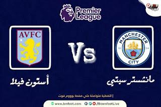 بث مباشر مباراة مانشستر سيتي ضد أستون فيلا مباشرة اليوم ضمن مباريات الدوري الإنجليزي