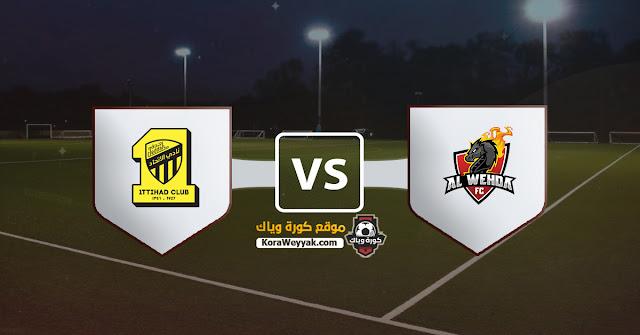 نتيجة مباراة الوحدة والإتحاد اليوم الاحد 6 ديسمبر 2020 في الدوري السعودي