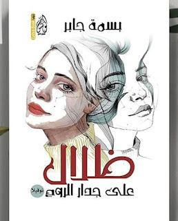 ظلال على جدار الروح رواية للكاتبة بسمة جابر