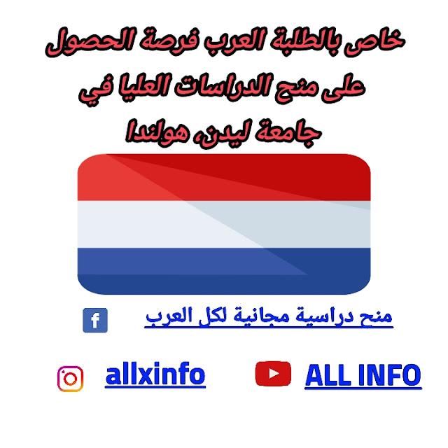 خااص بالطلبة العرب فرصة الحصول على منح الدراسات العليا في جامعة ليدن، هولندا