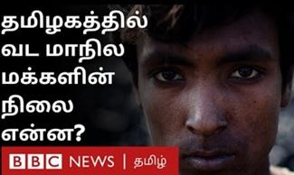 Corona Tamil Nadu: வட மாநிலத்தவர்களின் மனநிலை என்ன?   Covid 19