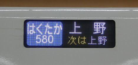 北陸新幹線 はくたか580号 上野行き