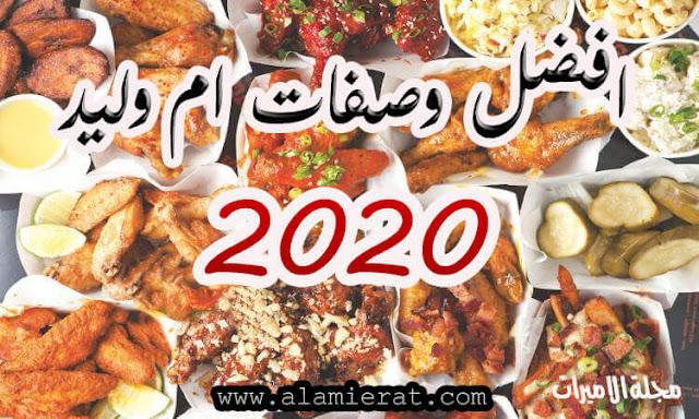 وصفات ام وليد الجديدة 2020