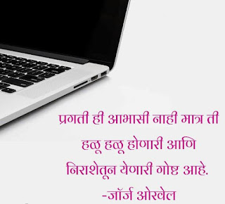 best inspirational thoughts in marathi photo download