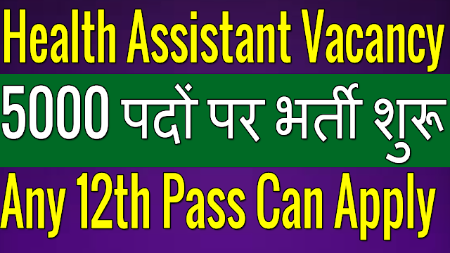 5000 Health Assistant Vacancy In Delhi | Eligibility | Selection Process | Salary |