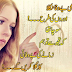 Urdu Friend love poetry, Shayari ghazal Pictures.