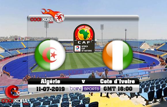 مشاهدة مباراة الجزائر وكوت ديفوار اليوم 11-7-2019 علي بي أن ماكس كأس الأمم الأفريقية 2019