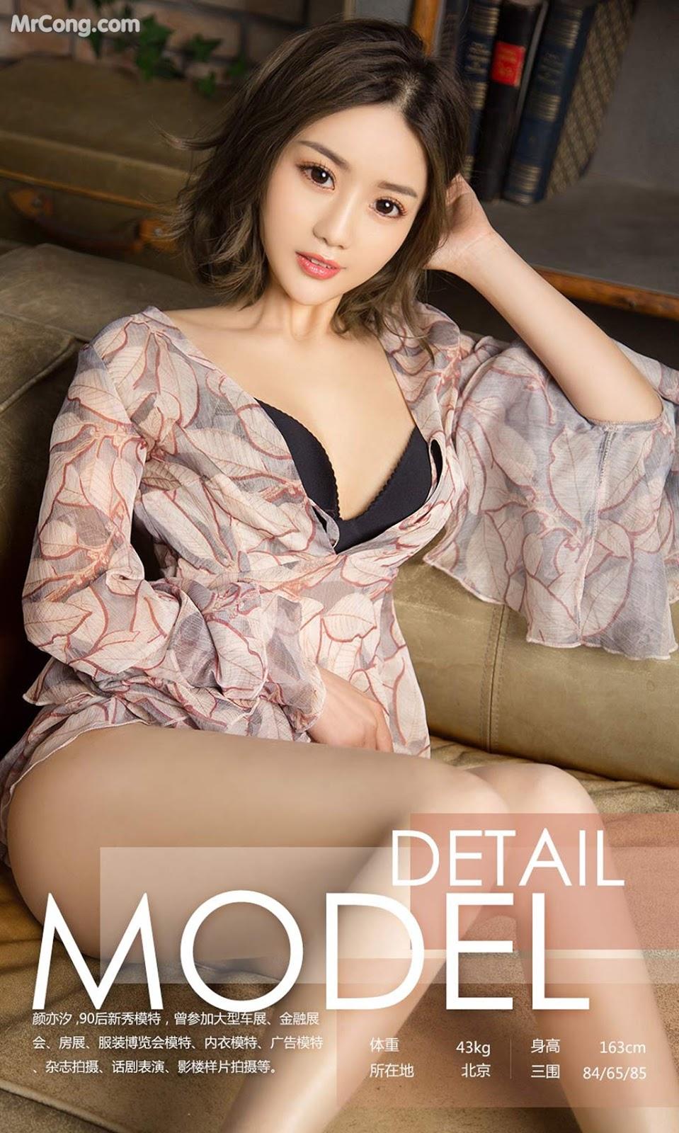 Image UGIRLS-Ai-You-Wu-App-No.1022-Yan-Yi-Xi-MrCong.com-039 in post UGIRLS – Ai You Wu App No.1022: Người mẫu Yan Yi Xi (颜亦汐) (40 ảnh)