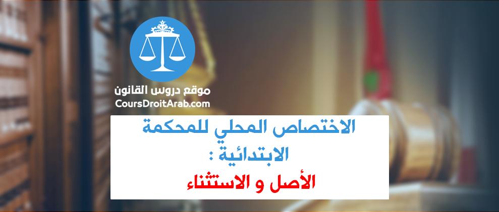 الاختصاص المحلي للمحكمة الابتدائية الاصل والاستثناء
