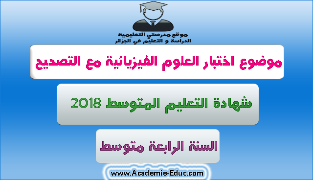موضوع اختبار العلوم الفيزيائية لشهادة التعليم المتوسط مع التصحيح 2018