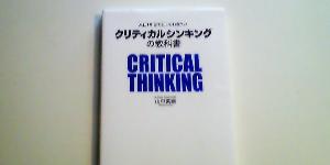 「クリティカルシンキングの教科書」を読みました