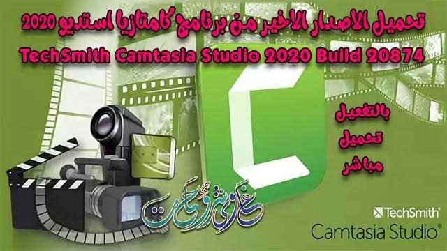 تحميل برنامج كامتازيا استديو TechSmith Camtasia Studio 2020 Build 20874 مع كود التفعيل.