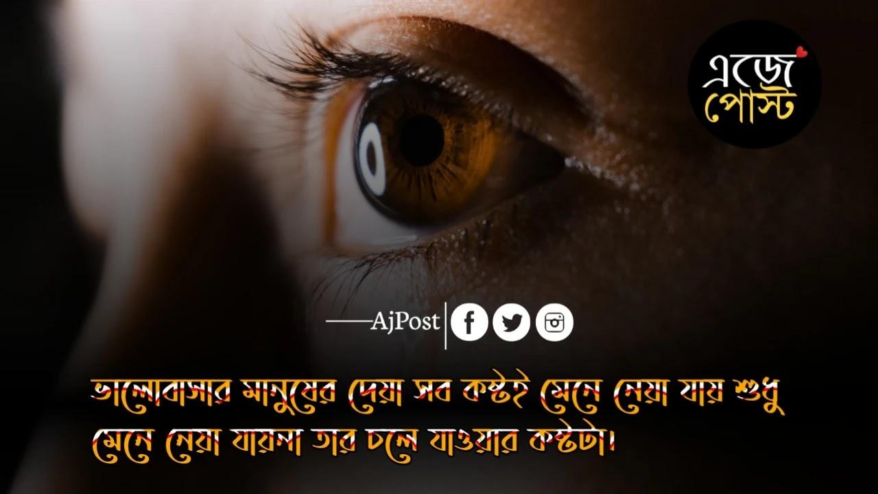 kosto Sad Images in Bangla