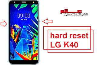 كيف تعمل فورمات لجوال إل جي LG K40  . طريقة فرمتة إل جي LG K40  ﻃﺮﻳﻘﺔ عمل فورمات وحذف كلمة المرور إل جي LG K40  . طريقة فرمتة إل جي LG K40  . ضبط المصنع من الهاتف إل جي LG K40 المغلق . Hard Reset LG K40 ضبط المصنع لموبايل إل جي LG K40  إعادة ضبط المصنع لجهاز إل جي LG K40 .