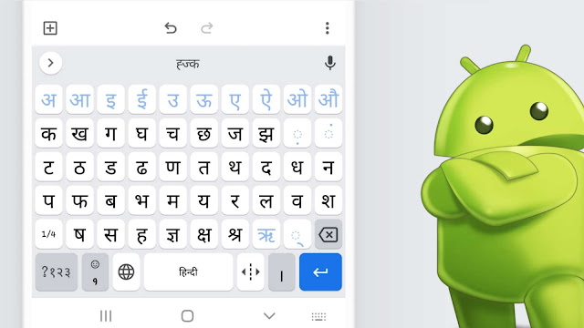 Change keyboard language to Hindi on Android