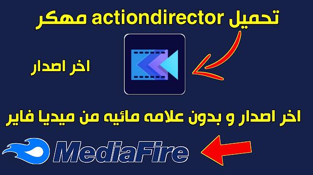 تحميل برنامج actiondirector مهكر