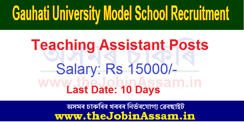 Gauhati University Model School Job 2020