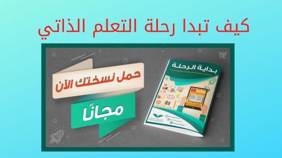 كتاب بداية الرحلة Book beginning of the journey
