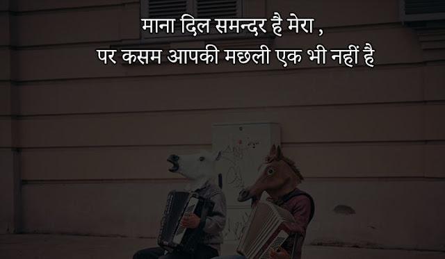 top funny status in hindi for facebook