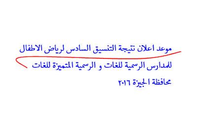 التنسيق السادس رياض الاطفال , تنسيق رياض الاطفال محافظة الجيزة ,
