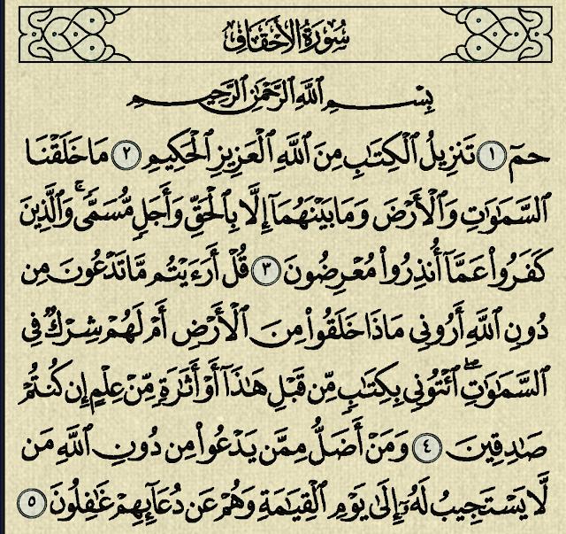 شرح وتفسير سورة الاحقاف surah al ahqaf (من الآية 1 إلى الآية 14 )