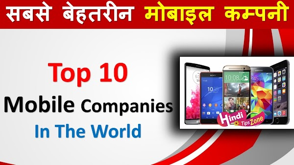 Top 10 Mobile Companies In The World 2019 In Hindi