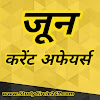 Daily Current Affairs in Hindi - 01,02 & 03 June 2021 By #StudyCircle247