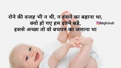 Shayari For Newborn Baby Girl In Hindi