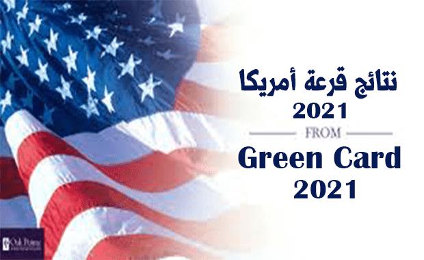 نتائج قرعة أمريكا 2021