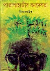 Pata Paharir Bono Debota by Nilrohit