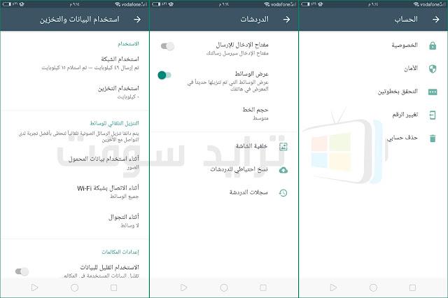 برنامج واتساب بيزنس كامل عربي مجاناً