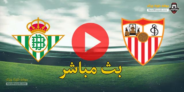 نتيجة مباراة اشبيلية وريال بيتيس اليوم 14 مارس 2021 في الدوري الاسباني