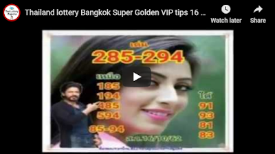 Thailand lottery Bangkok Super Golden VIP tips 16 October 2019