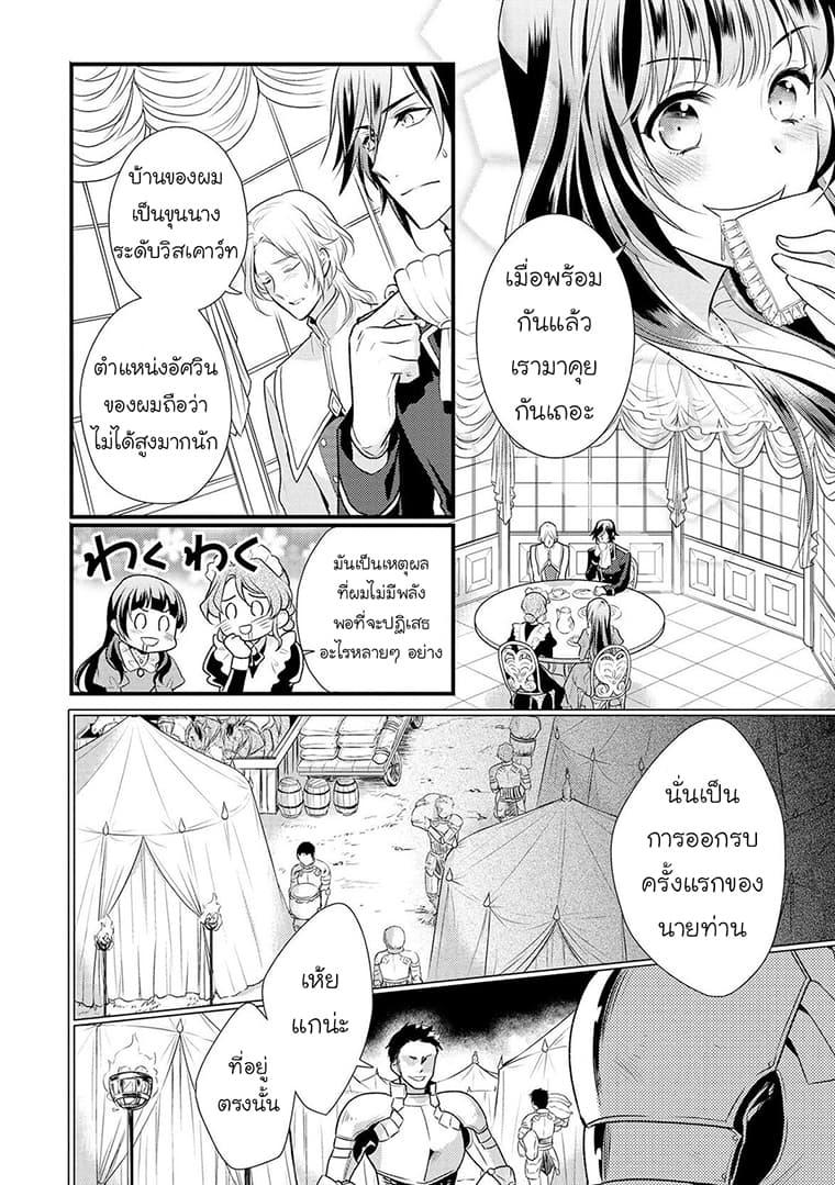 อ่านการ์ตูน Daites Ryou Koubouki ตอนที่ 4 หน้าที่ 18