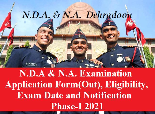 NDA online Form Sarkari Result
