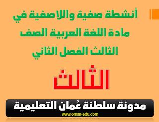 أنشطة صفية واللاصفية في مادة اللغة العربية الصف الثالث الفصل الثاني