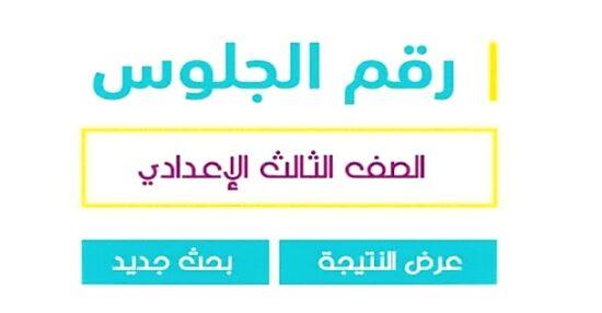 نتيجة الشهادة الإعدادية محافظة المنيا 2021 بالاسم فقط