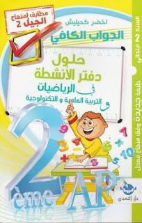 حلول دفتر الانشطة في الرياضيات و التربية العلمية و التكنولوجية للسنة الثانية