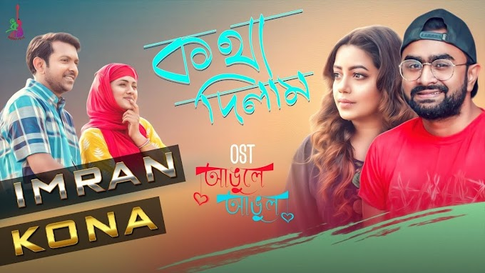 কথা দিলাম KOTHA DILAM SONG LYRICS - IMRAN MAHMUDUL & KONA