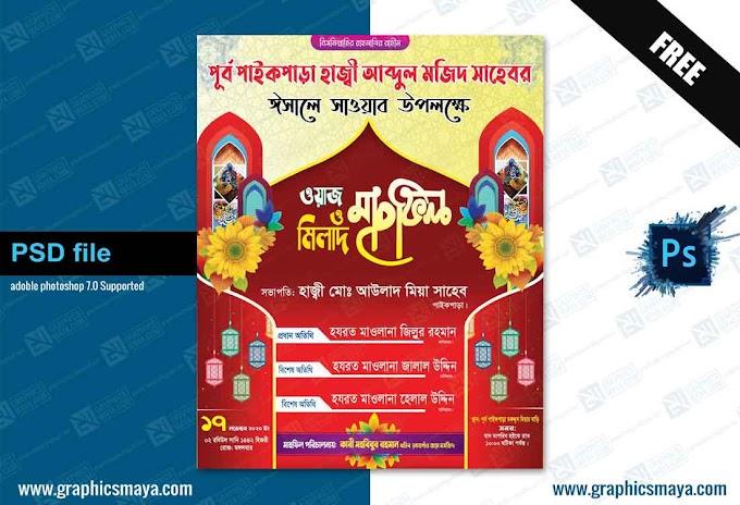 Mahfil Poster Design Template PSD