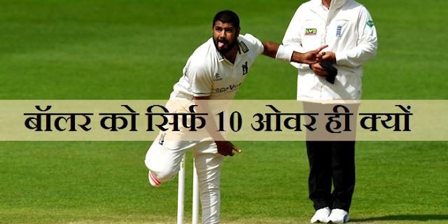 वनडे क्रिकेट में एक बॉलर को 10 ओवर ही क्यों मिलते हैं | WHY A BOWLER GET 10 OVERS ONLY IN ONE DAY CRICKET